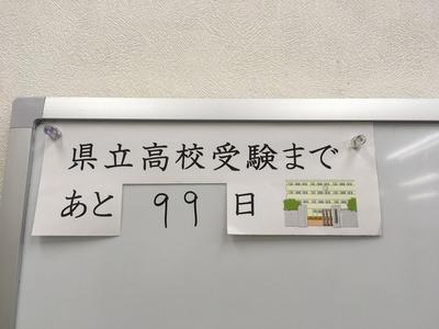 県立残り99日.JPG