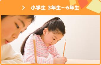 小学生 3年生~6年生