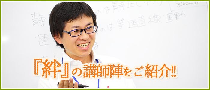 『絆』の講師陣をご紹介!!